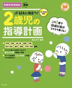 CD-ROM付き 記入に役立つ!2歳児の指導計画の表紙