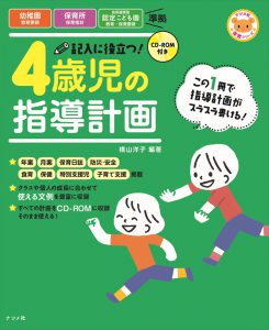 CD-ROM付き 記入に役立つ!4歳児の指導計画の表紙