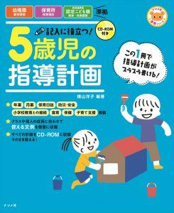 CD-ROM付き 記入に役立つ!5歳児の指導計画の表紙