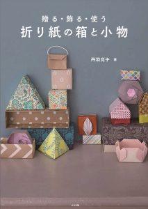 贈る・飾る・使う 折り紙の箱と小物の表紙