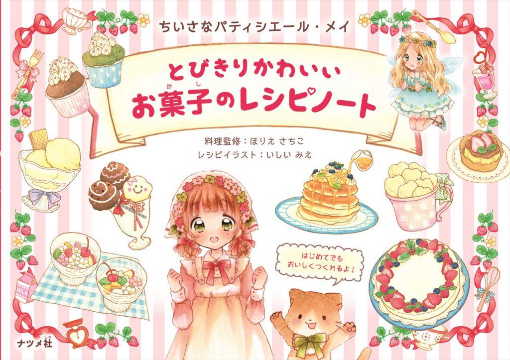とびきりかわいいお菓子のレシピノート ナツメ社