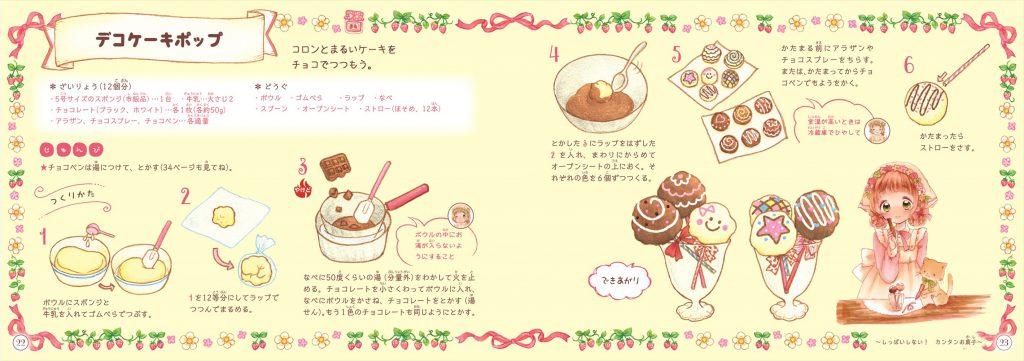 とびきりかわいいお菓子のレシピノート | ナツメ社