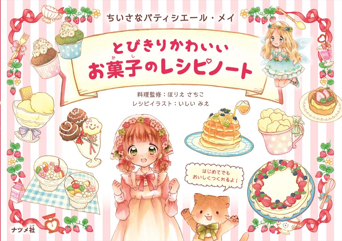 とびきりかわいいお菓子のレシピノートの表紙