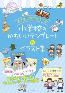 CD-ROM子どもたちがよろこぶ 小学校のかわいいテンプレート&イラスト集の表紙