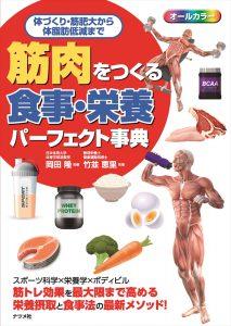筋肉をつくる食事・栄養パーフェクト事典の表紙