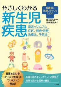 看護師と医療スタッフのためのやさしくわかる新生児疾患の表紙