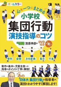 心を一つにまとめる 小学校 集団行動 演技指導のコツ DVD付きの表紙