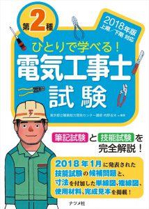 2018年版 ひとりで学べる!第2種電気工事士試験の表紙