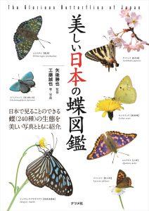 美しい日本の蝶図鑑の表紙