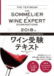 2018年版 ワイン受験テキストの表紙