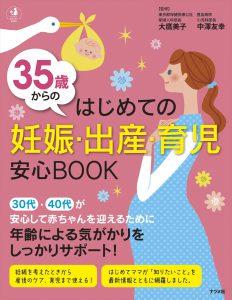 35歳からのはじめての妊娠・出産・育児 安心BOOKの表紙