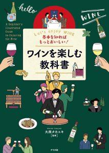 基本を知ればもっとおいしい!ワインを楽しむ教科書の表紙