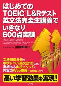 はじめてのTOEIC L&R テスト 英文法完全生講義でいきなり600点突破の表紙