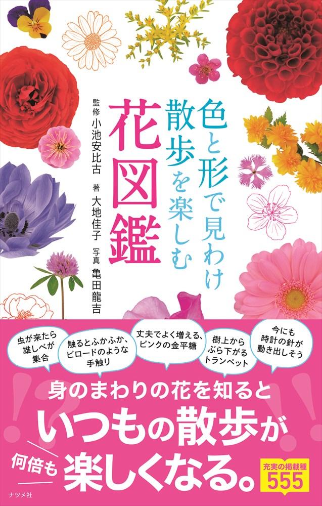 色と形で見わけ 散歩を楽しむ花図鑑の表紙