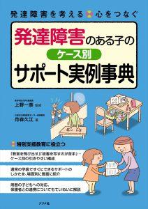 発達障害のある子へのケース別サポート実例事典の表紙