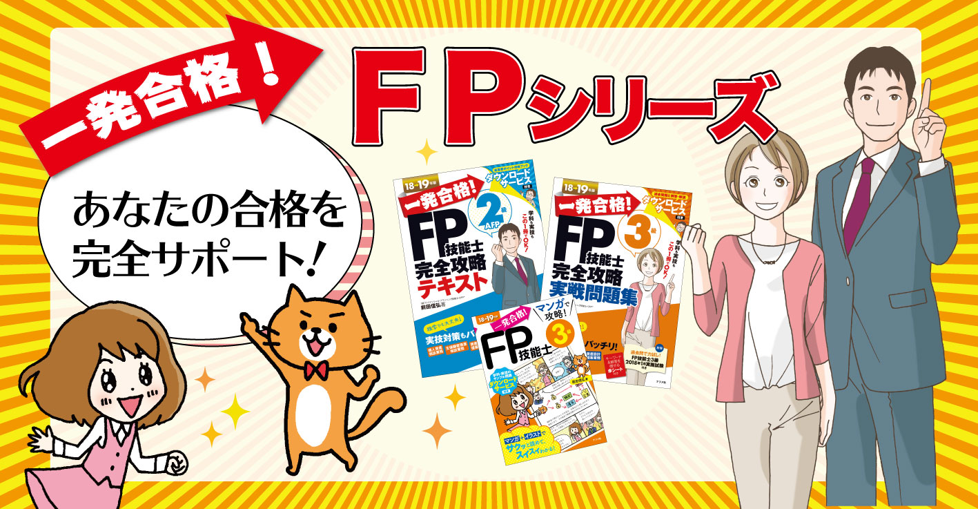 一発合格FPシリーズ