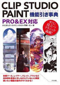 CLIP STUDIO PAINT機能引き事典 PRO&EX対応の表紙