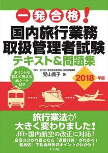 一発合格!国内旅行業務取扱管理者試験テキスト&問題集2018年版の表紙