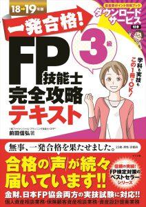 一発合格!FP技能士3級完全攻略テキスト18-19年版の表紙