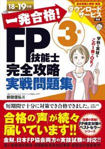 一発合格!FP技能士3級 完全攻略実戦問題集18-19年版の表紙
