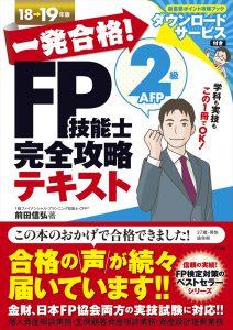一発合格!FP技能士2級AFP完全攻略テキスト18-19年版の表紙