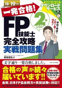 一発合格!FP技能士2級AFP完全攻略実戦問題集 18-19年版の表紙
