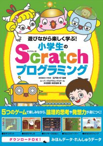 遊びながら楽しく学ぶ!小学生のScratchプログラミングの表紙