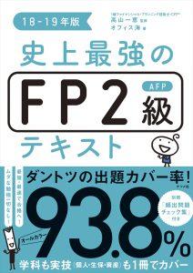 史上最強のFP2級AFPテキスト18-19年版の表紙