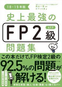史上最強のFP2級AFP問題集18-19年版の表紙