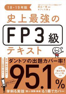 史上最強のFP3級テキスト18-19年版の表紙