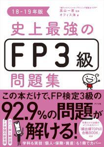 史上最強のFP3級問題集18-19年版の表紙