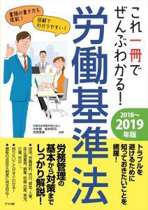 これ一冊でぜんぶわかる!労働基準法 2018~2019年版の表紙