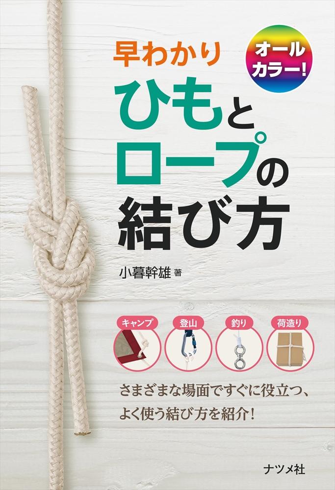 オールカラー!早わかり ひもとロープの結び方の表紙