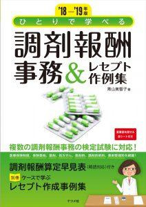'18'-19年版 ひとりで学べる調剤報酬事務&レセプト作例集の表紙