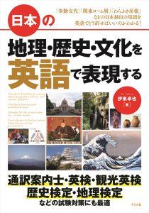 日本の地理・歴史・文化を英語で表現するの表紙