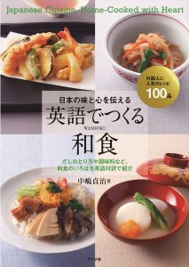 日本の味と心を伝える 英語でつくる和食の表紙
