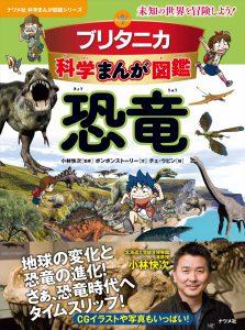 ブリタニカ科学まんが図鑑 恐竜の表紙