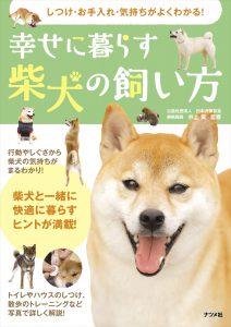 しつけ・お手入れ・気持ちがよくわかる!幸せに暮らす柴犬の飼い方の表紙
