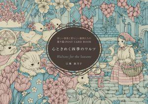 心ときめく四季のワルツ 美しい情景と愛らしい動物たちの塗り絵POST CARD BOOK 〔Waltzes for the Seasons (Coloring Book)〕の表紙