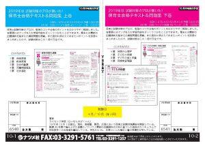 2019年1月発売予定新刊チラシ