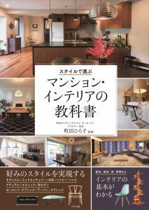 スタイルで選ぶマンション・インテリアの教科書の表紙