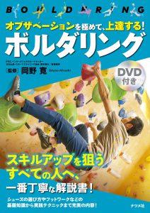 DVD付き オブザベーションを極めて、上達する!ボルダリングの表紙