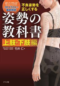 不良姿勢を正しくする 姿勢の教科書 上肢・下肢編の表紙