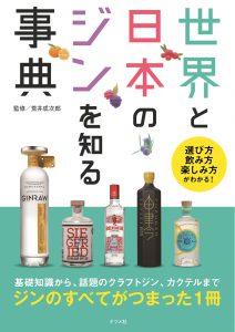 世界と日本のジンを知る事典の表紙