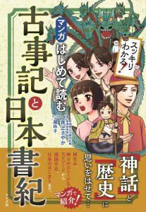 マンガ はじめて読む 古事記と日本書紀の表紙