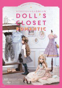 おでかけスタイルの人形服と小物 DOLL'S CLOSET ROMANTICの表紙
