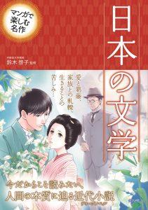 マンガで楽しむ名作 日本の文学の表紙
