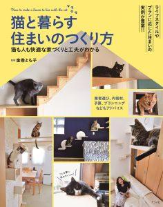 猫と暮らす住まいのつくり方の表紙