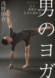 DVD付き 心と身体が生まれ変わる男のヨガの表紙