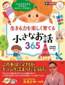 子どものやる気を引き出し、頭のいい子が育つ 生きる力を楽しく育てる小さなお話365の表紙